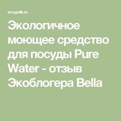 Экологичное моющее средство для посуды Pure Water - отзыв Экоблогера Bella