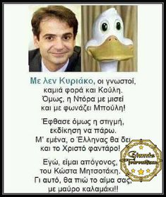Funny Greek, Greek Quotes, Elementary Teacher, Laugh Out Loud, Funny Quotes, Family Guy, Jokes, Wisdom, Lol