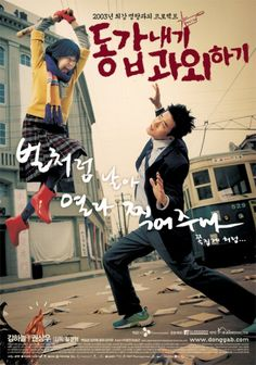 My Tutor Friend. Korean Movie. I watched this one afterrrr the second one. I thought they were both funny and sweet and at times I suffered from second hand embarrassment for the characters, but they were both really good movies.