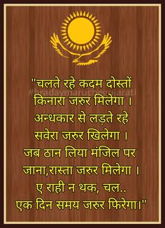 Hindi morning quote