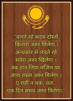 Hindi morning quote