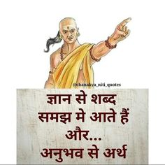 Chankya Quotes Hindi, Motivational Quotes In Hindi, Wisdom Quotes, Inspirational Quotes, Kabir Quotes, Office Politics, Chanakya Quotes, Thoughts In Hindi, Insightful Quotes