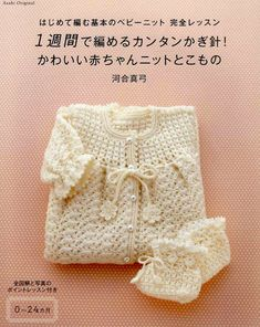 Baby Crochet Patterns, Japanese Crochet Book PDF, Baby Boy Girl Crochet Patterns Christening Gown, Blanket, Cardigan Poncho Dress - Code 111