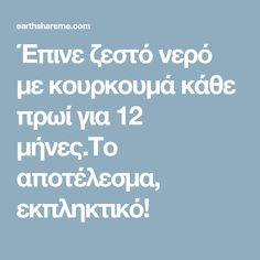 Έπινε ζεστό νερό με κουρκουμά κάθε πρωί για 12 μήνες.Το αποτέλεσμα, εκπληκτικό! Herbal Remedies For Depression, Natural Remedies For Heartburn, Natural Home Remedies, Health Tips, Health And Wellness, Health Fitness, Oils For Sinus, Healthy Eating Guidelines, Italy