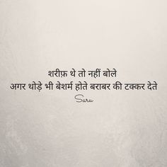 Saru Singhal Poetry, Quotes by Saru Singhal, Hindi Poetry, Baawri Basanti Osho Hindi Quotes, Hindi Quotes Images, Marathi Quotes, Wisdom Quotes, True Quotes, First Love Quotes, Love Quotes Poetry, Sad Friendship Quotes, Indian Quotes