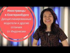 Иностранцы в Екатеринбурге Дисциплинированные водители и другие отличия ...