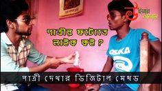 New Bangla Funny Video 2017 | পাত্রী দেখার ডিজিটাল মেথড | We are Awesome