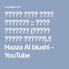 الصوت الذي فاجئ المصلين :: هزاع البلوشي (سكينة وراحة لاتوصف).!! Hazza Al blushi - YouTube