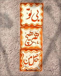 Instagram Questions, Persian Poetry, Persian Quotes, Text Pictures, Patterned Carpet, Diy Clay, Iphone Wallpaper, Poems, Typography