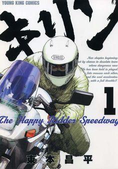 キリン The Happy Ridder Speedway 第1巻 東本昌平 少年画報社