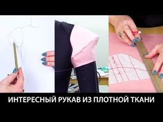 Моделирование жакета без выкройки с цельнокроеным рукавом своими руками - YouTube