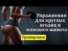 Упражнения для круглых ягодиц и плоского живота - YouTube