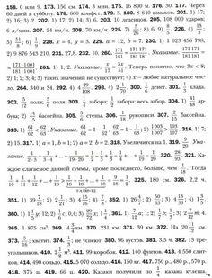 Гдз по математике 6класс г.в.дорофеева и.ф.шарыгина
