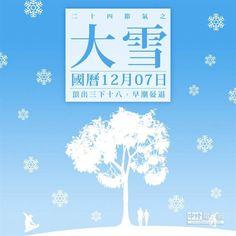 《24節氣 之大雪》國曆十二月七日 r製圖/中時電子報。