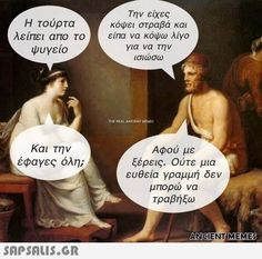 Greek Memes, Funny Greek, Greek Quotes, Ancient Memes, Jokes Images, Just Kidding, Lol, Picture Video, Have Fun
