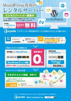 mifa-soraさんの提案 - WordPressサイト構築サービス、レンタルサーバーのチラシ | クラウドソーシング「ランサーズ」