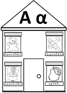 Greek Alphabet, Greek Language, Kid Desk, School Lessons, Occupational Therapy, Gallery Wall, Diagram, Letters, Teaching