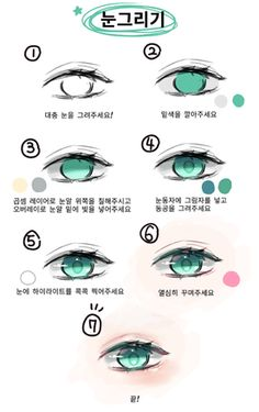 ( I hope it helps! Digital Painting Tutorials, Digital Art Tutorial, Art Tutorials, Concept Art Tutorial, Anime Drawings Sketches, Realistic Drawings, Pencil Drawings, Manga Drawing Tutorials, Drawing Skills