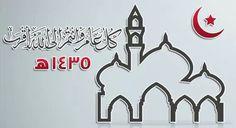 #islam #hijra #new_year