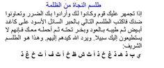 الشيخ ابو عمر للروحانيات: حجاب النجاة الظلمة