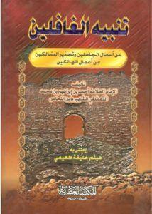 دعاء ختم القرآن لابن تيمية مكتوب