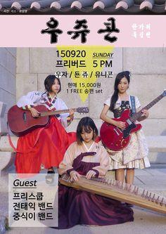 2015.09.20 Sun 5pm #freebird [ #우쥬콘 #UZUKON #한가위특집편 ] / #UZA #DyoN_Joo #Unicorn #Freescoop #전태익밴드 #중식이밴드 #Hanbok #singersongwriter