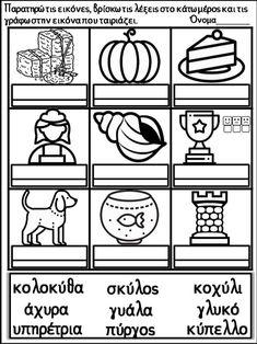 Μια παράσταση στην πλατεία. 210 φύλλα εργασίας για ευρύ φάσμα δεξιοτή… Learn Greek, Home Schooling, School Ideas, Letters, Education, Learning, Greek Language, Studying, Teaching