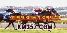 경마찍기 KM357.COM 경마지우개: 스포츠경마 ▨ KM357。COM ▨ 경마스포츠