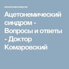 Ацетонемический синдром - Вопросы и ответы - Доктор Комаровский
