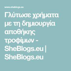 Γλύτωσε χρήματα με τη δημιουργία αποθήκης τροφίμων - SheBlogs.eu   SheBlogs.eu