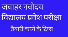 www.kulhaiya.com education navodaya-vidyalaya-entrance-examination