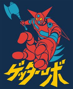 Check out this awesome - Getter Robo - design on @Redbubble!