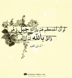 لو أن أحدكم هو بإزالة جبل وهو واثقٌ بالله لأزاله - ابن القيم  If one of you makes it his goal to remove a mountain, and he has trust in Allah, then he will do it. - Ibn al-Qayyim