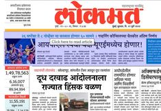 """ReleaseMyAd is now the official newspaper ad booking partner & agent of the most widely circulated Marathi daily newspaper, namely Lokmat. You can now book ads in all sections & locations across Maharashtra"""" """"lokmat recruitment"""" Newspaper Advertisement, Advertising, Marriage Stills, English Newspapers, Online Cash, Display Ads, Post Date, Life Partners, Wedding Ring"""
