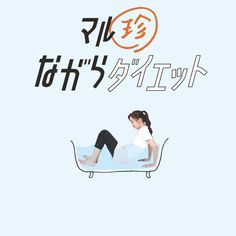 2018年2月号,vivigirl,寒澤貴子,三澤あずみ,ダイエット,エクササイズ,美容,ビューティ,ながらダイエット