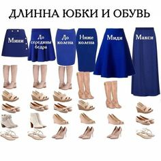 Your Essential Skirt Length and Shoe Selection Guide - Inside Out Style I used to wear these with pencil skirts every day student teaching. Mode Outfits, Fashion Outfits, Womens Fashion, Fashion Tips, Fashion Trends, Fashion Hacks, Modest Fashion, Fashion Ideas, Dress Fashion