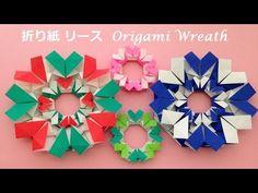 折り紙 リースの簡単な折り方3 Origami Wreath tutorial - YouTube