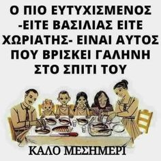 Family Roles, Deep Thinking, Greek Quotes, Quote Posters, True Words, Picture Quotes, Awakening, Personality, Facts