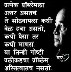 Marathi Quotes On Life, Marathi Poems, All Quotes, People Quotes, Learn To Fight Alone, Heart Touching Shayari, Good Thoughts, True Words, Business Quotes