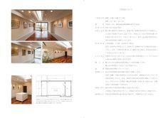 2015年 複合施設(ギャラリー)のご案内二つ折りリーフレット(中面)