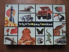Чудо-огонёк (сфинкс). Игры СССР  - http://samoe-vazhnoe.blogspot.ru/