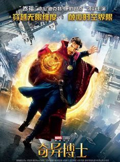 New clips, featurettes, images and posters for Marvel's DOCTOR STRANGE starring Benedict Cumberbatch. Marvel Doctor Strange, Doctor Strange Poster, Dr Strange, Foto Doctor, Marvel Dc, Widescreen Wallpaper, Wallpapers, The Jungle Book, Doctor Stranger Movie