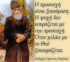 Pray Always, Prayer And Fasting, Orthodox Christianity, Greek Quotes, Christian Faith, Gods Love, Believe, Prayers, Religion