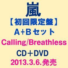 【予約受付中】3/6発売★嵐 Calling / Breathless【初回限定盤A+Bセット】★CD+DVD★