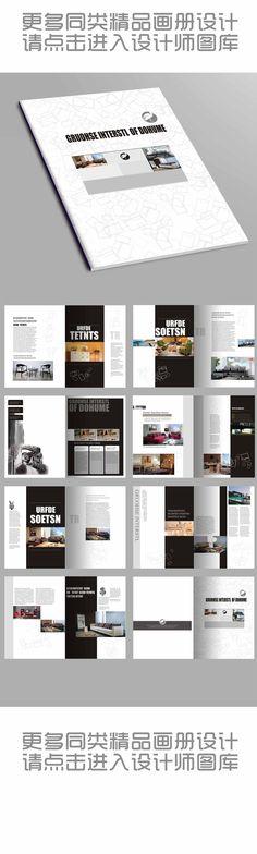 家居装饰装修设计公司画册整套