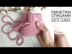 Baby Knitting, Knitting Patterns, Baby Kids, Crochet Hats, How To Make, Youtube, Ideas, Amigurumi, Tricot