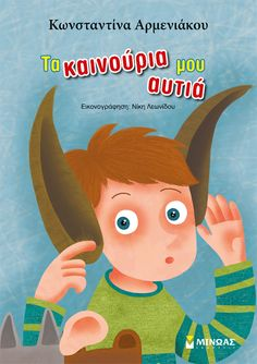 """""""My new ears"""" A story about not hearing so well when grownups talk. illustrated by me, published by Minoas Preschool Education, Preschool Activities, Classroom Organization, Classroom Management, First Day Of School, Back To School, Class Rules, Social Skills, Book Publishing"""
