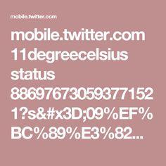 mobile.twitter.com 11degreecelsius status 886976730593771521?s=09%EF%BC%89%E3%82%92%E3%83%81%E3%82%A7%E3%83%83%E3%82%AF