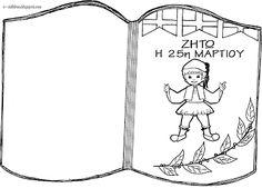 Πρόσκληση για τη σχολική γιορτή της 25ης Μαρτίου ~ Los Niños 25 March, International Day, Art For Kids, Children, School, Drawings, Blog, Pace, Greek