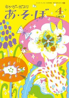 あ・そ・ぼ 表紙 2013 Cover illustration on Behance
